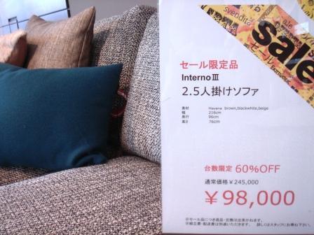 interno値段.JPG