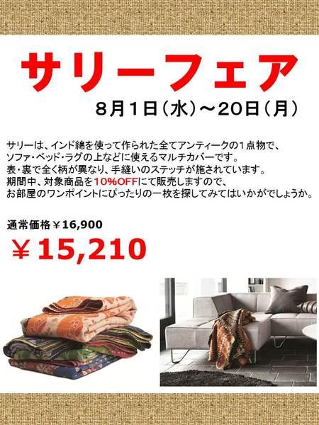 サリーフェア&OUTLETセールPOP2012.jpg